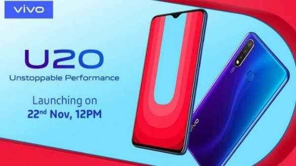 22 नवंबर को लॉन्च होगा Vivo U20