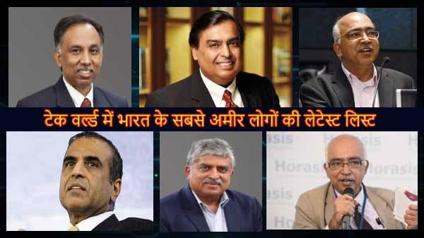 टेक वर्ल्ड में भारत के 10 सबसे अमीर लोगों की लेटेस्ट लिस्ट देखिए