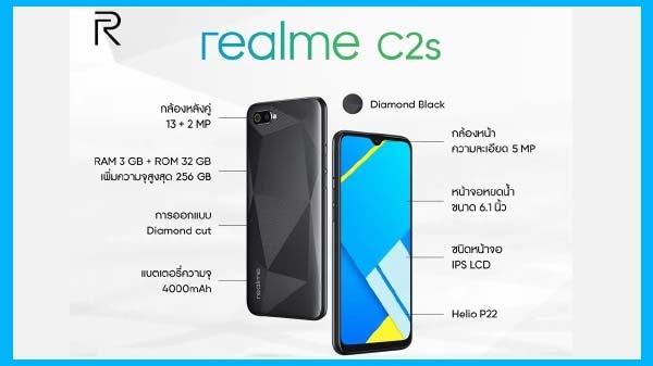 Realme c2s: जानिए इस नए लॉन्च हुए फोन की कुछ खास बात