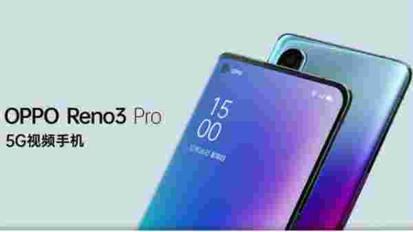 Oppo Reno 3 Pro कुछ देर बाद होगा लॉन्च, यहां देखें लाइव स्ट्रीमिंग