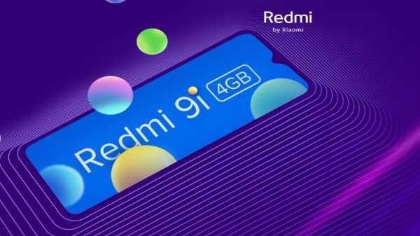 Redmi 9i: 15 सितंबर को कई खास फीचर्स के साथ लॉन्च होगा ये फोन