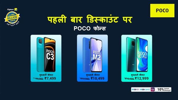 इस कीमत पर POCO फोन खरीदने का आपके पास ये आखिरी मौका हो सकता है