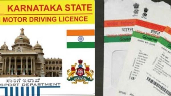 आधार कार्ड से ड्राइविंग लाइसेंस को ऐसे जोड़ें