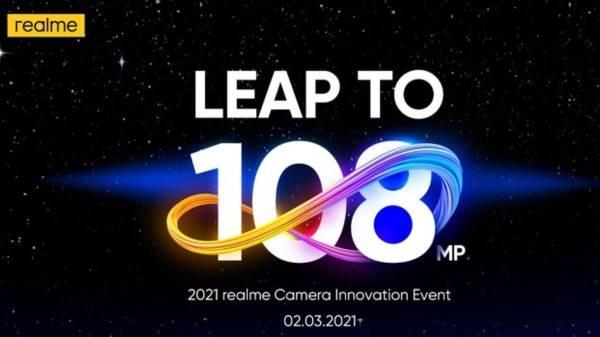 Realme 8 Series की आज होगी घोषणा, Redmi Note 10 Series से होगी टक्कर
