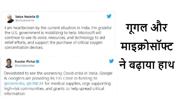 गूगल और माइक्रोसॉफ्ट करेंगे भारत की मदद