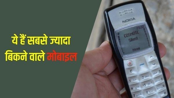 कोई स्मार्टफोन नहीं बल्कि ये हैं दुनिया के सबसे ज्यादा बिकने वाले मोबाइल