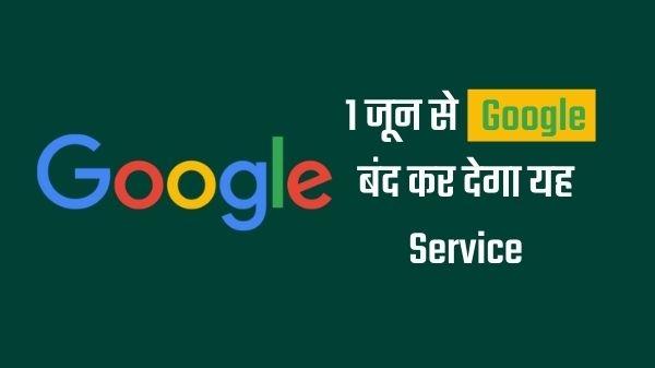 1 जून 2021 से Google बंद कर देगा यह फ्री सर्विस, लाभ लेने के लिए भरना होगा पैसा