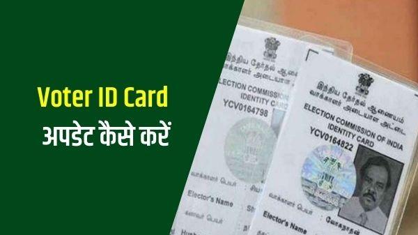 ऑनलाइन Voter ID Card सही और अपडेट कैसे करें
