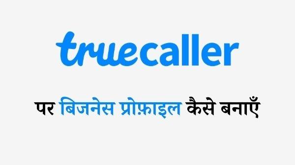 TrueCaller पर बिजनेस प्रोफ़ाइल कैसे बनाएँ