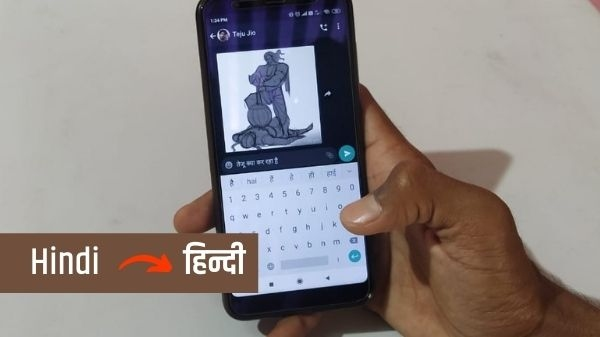 मोबाइल पर फ्री में हिन्दी टाइपिंग कैसे करें