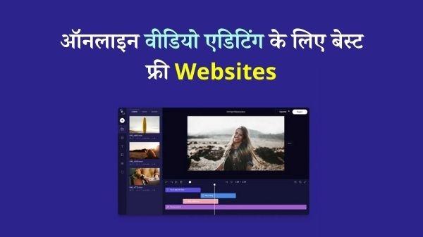 ये है गज़ब की फ्री Online Video Editing वेबसाइट, बना सकते है मनपसंद वीडियो