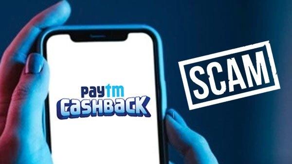 Paytm यूजर्स सावधान रहे! ऐसी लिंक पर न क्लिक करें