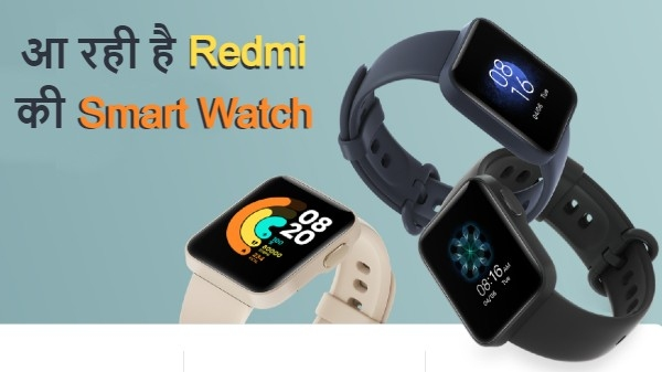इस दिन लॉन्च होगी Redmi की Smart Watch, इतनी हो सकती है कीमत