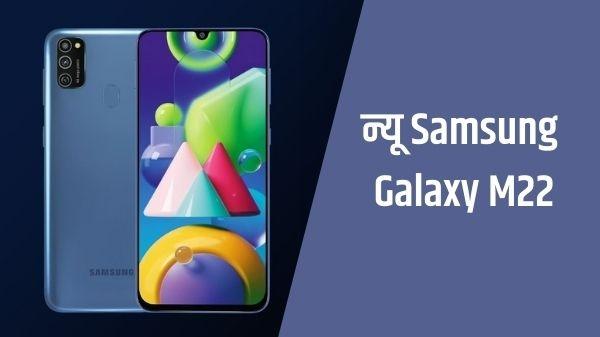 गज़ब के फीचर्स के साथ जल्द लॉन्च होगा Samsung Galaxy M22