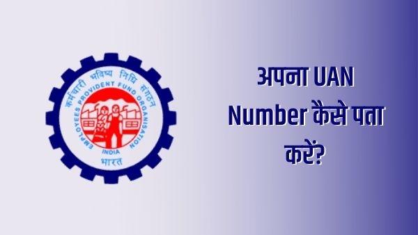 अपना UAN Number ऑनलाइन कैसे पता करें?