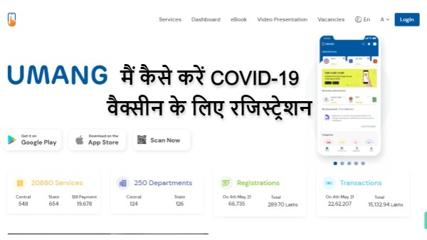 UMANG ऐप पर COVID-19 वैक्सीन के लिए रजिस्ट्रेशन कैसे करें ?