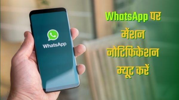 WhatsApp पर मेंशन नोटिफिकेशन म्यूट कैसे करें?