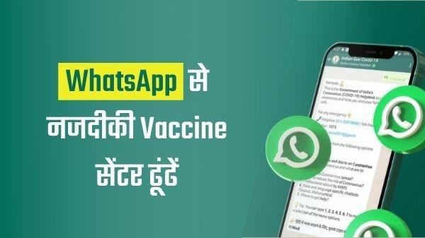 WhatsApp से नजदीकी COVID-19 वैक्सीन सेंटर कैसे ढूंढें?