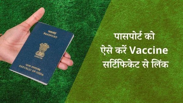 विदेश यात्रा की सोच रहे है, तो पासपोर्ट को कर दें COVID-19 वैक्सीन सर्टिफिकेट से लिंक, ये हैं तरीका