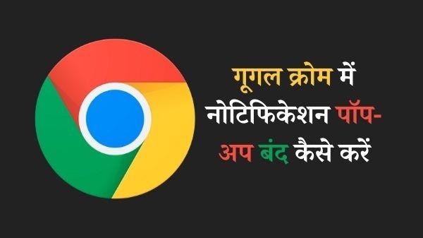 गूगल क्रोम में नोटिफिकेशन पॉप-अप बंद कैसे करें