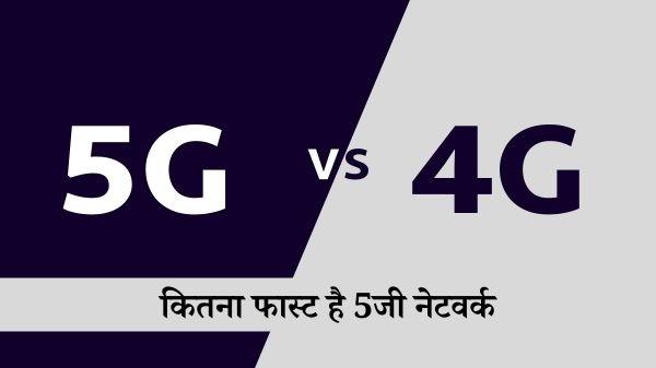 5G vs 4G: क्यों और कितना फास्ट है 4जी के मुक़ाबले 5जी नेटवर्क