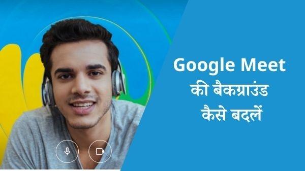 गूगल मीट में अपनी बैकग्राउंड कैसे बदलें