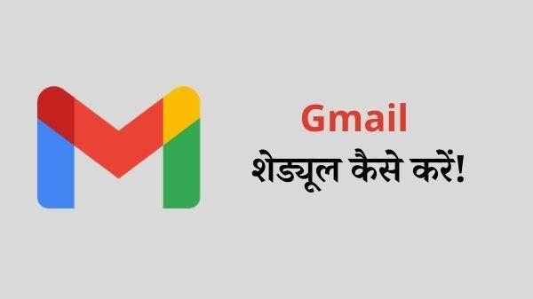 Gmail में किसी को Email Schedule कैसे करें