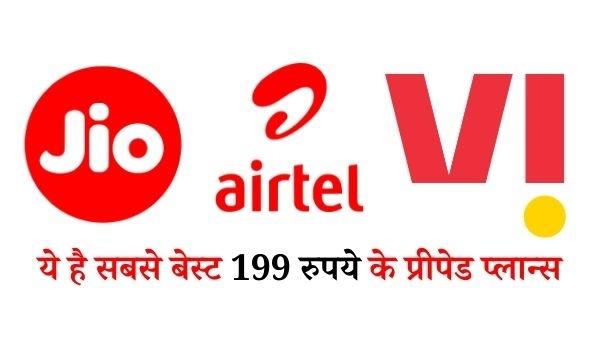 Jio vs Airtel vs Vi: ये है सबसे बेस्ट 199 रुपये के प्रीपेड प्लान्स, मिलता है डेली इतना डेटा
