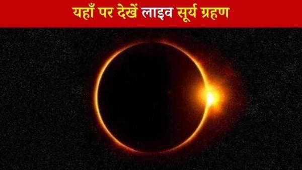 Surya Grahan: 10 जून को लगने वाला है साल का पहला सूर्य ग्रहण, ऐसे देखें लाइव