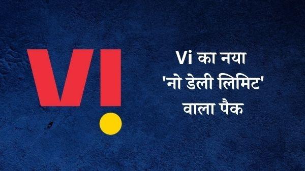 वीआई ने लॉन्च किया 447 रुपये का प्रीपेड प्लान, Jio और Airtel को देगा टक्कर