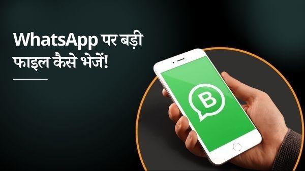 WhatsApp: व्हाट्सएप पर बड़ी फाइल को कैसे भेजें