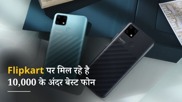 टॉप 5 मोबाइल जो Flipkart पर मिल रहे है अंडर 10,000 रुपए में