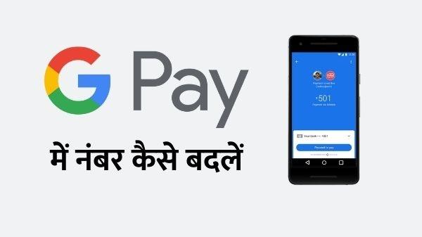 Google Pay में अपना रजिस्टर्ड मोबाइल नंबर कैसे बदलें