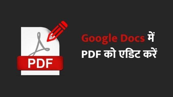 How to Edit PDF File in Google Docs: गूगल डॉक्स में PDF को एडिट कैसे करें