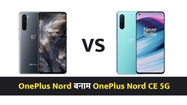 OnePlus Nord बनाम OnePlus Nord CE 5G, कौन है बेस्ट?