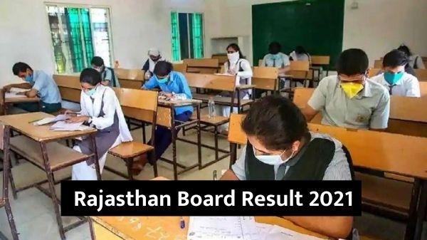 Rajasthan Board Result 2021: राजस्थान 10वीं-12वीं का रिजल्ट ऑनलाइन कैसे देखें