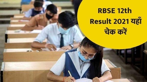 RBSE 12th Result 2021: आज इतने बजे आएगा इस Website पर राजस्थान 12वीं का परिणाम