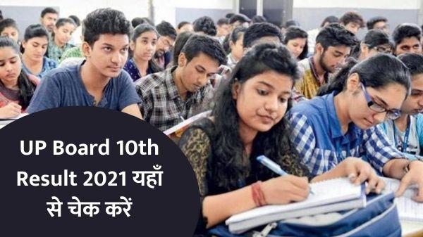 UP Board 10th Result 2021: यूपी 10वीं बोर्ड का रिजल्ट ऑनलाइन कैसे देखें