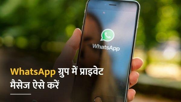 WhatsApp Trick: व्हाट्सएप ग्रुप में किसी को ऐसे भेजें प्राइवेट मैसेज, यह है शानदार ट्रिक