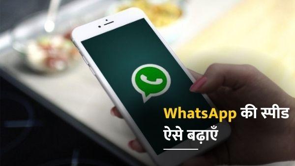 WhatsApp Trick In Hindi: अगर आपका WhatsApp भी स्लो चल रहा है, तो यह है धांसु ट्रिक