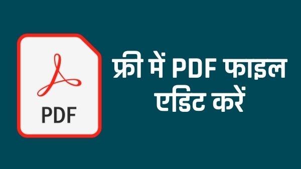 ऑनलाइन फ्री में PDF फाइल को एडिट कैसे करें