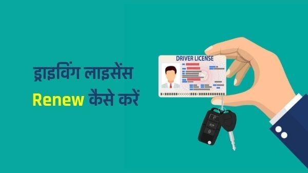 Driving License Renew: ड्राइविंग लाइसेंस को ऑनलाइन रिन्यू कैसे करें