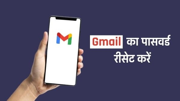 Forgot or reset Gmail password, do it in just 2 minutes