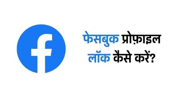 Facebook Profile Lock: फेसबुक प्रोफाइल लॉक कैसे करें, यहाँ जानें तरीका