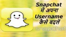 Snapchat पर कैसे बदलें अपना Username