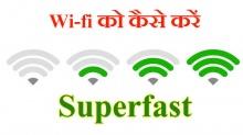 Wi-fi स्पीड को बढ़ाने के लिए अपनाएं ये पांच आसान तरीके