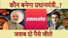 Zomato का सवाल, कौन बनेगा प्रधानमंत्री, जवाब दो 500 रुपए जीतो