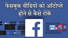 फेसबुक में आने वाली वीडियो का ऑटो-प्ले सिस्टम बंद करने का तरीका