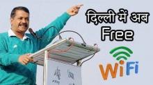 16 दिसंबर से दिल्ली वालों को मिलेगा फ्री वाई-फाई