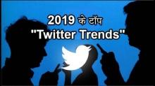 """2019 में टॉप """"Twitter Trends"""". कौनसा ट्वीट और हैशटैग रहा सबसे आगे...?"""
